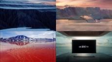 LG 올레드 TV, 50억년 지구의 신비 담았다
