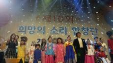 '희망의 소리 합창단' 10번째 정기연주회…삼성물산, 희귀난치질환 어린이에 2억여원 전달