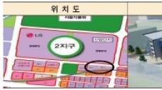 """""""산·학·연 공동 기술개발 수행"""" 마곡에 'M-융합캠퍼스' 조성"""