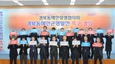 경북동해안상생협의회, 원전해체연구소 경주 유치 등 균형발전 촉구
