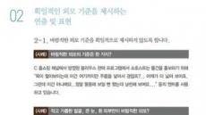 """""""인터넷 검열에 외모 가이드라인 논란까지""""…2030 남심 눈치 보는 與野"""