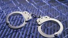 툭 하면 잃어버리는 수갑… 경찰, 지난해에만 수갑 60개 분실