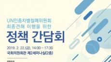 인권위, UN인종차별철폐위 이행 위한 정책간담회 개최