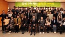 삼양그룹 양영ㆍ수당재단 장학금 수여식 개최