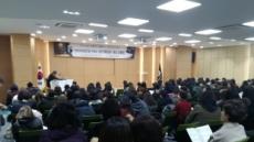강동구, 2020학년도 대입전략 설명회 개최