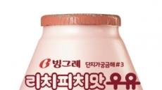 빙그레, 세상에 없던 우유 3탄 '리치피치맛우유' 출시