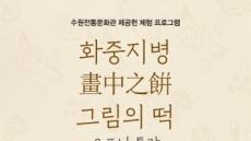 수원전통문화관 '화중지병, 그림의 떡' 개설