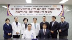 분당 차병원-시지바이오,  '3D 바이오프린팅 기반 줄기세포 전달체 개발' 협약 체결