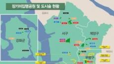 인천시, 2022년까지 46곳에 '여의도 면적' 공원 조성… 5641억 투입