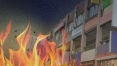 대구 5층 상가건물서 방화추정 불…현장 발견 20대 조사 중