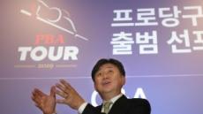 """""""즐겨라 프로당구"""" PBA 출범, 6월 투어 시작"""