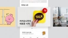 카카오, 브랜드 커뮤니케이션 채널 '카카오 나우' 오픈