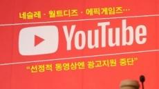 """네슬레·월트디즈니, 유튜브 '선플'운동?…""""선정적 동영상엔 광고 중단"""""""
