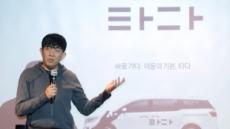 """이재웅 쏘카 대표,  4월 '타타 프리미엄' 서비스...""""택시와 경쟁 아니다"""""""