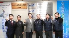 아시아나항공, 노사 합동 '안전운항 비전 선포식'