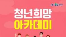 관악구 '2019년 청년희망아카데미' 실시