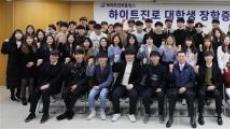 [포토뉴스]하이트진로홀딩스, 요식업종사자 자녀에 장학금