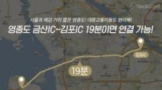 서울 마곡, 경기 김포 업무지구 근로자들...영종도를 주목하라
