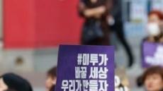 검찰, 무고·위증 등 '역고소' 당한 성폭력 피해자 보호 방안 추진