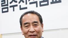 주윤식 前 순천시의회 부의장, 농림수산식품교육정보원 이사