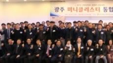 광주전남 산업단지공단 '미니클러스터 통합포럼' 개최