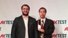 안랩V3, 글로벌 보안솔루션 평가서 '최우수 성능' 수상