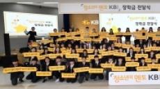 KB국민은행, 청소년 400여명 장학금 전달