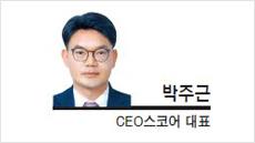 [기고-박주근 CEO스코어 대표]성별 다양성, 30%의 힘…다음은