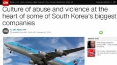 CNN, 대한항공 사태로 본 韓재벌 폭행·갑질 논란 소개