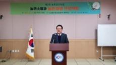농어촌公, 농촌 활력 증진과 재생을 위한 '제2회 농촌공간포럼'