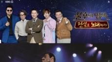 '불후의 명곡' 23일 록밴드 퀸 특집무대…로커 김종서·서문탁 등 명장 출격