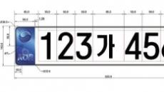 'xxx가xxxx' 7자리 자동차 새 번호판 9월 도입