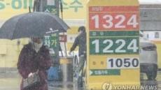 휘발유ㆍ경유 가격, 넉달 만에 상승 전환