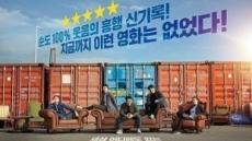 영화 '극한직업' 누적관객 1500만명 돌파