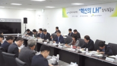 '혁신의 LH' 토론회…LH, 경영효율화 앞장