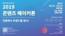 전통에서 콘텐츠를 … 전북 콘텐츠코리아 랩 2019 콘텐츠 메이커톤 개막