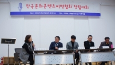 한국문화콘텐츠비평협회 출범