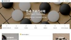 [바둑] 프로기사회, 바둑팬과의 소통을 위한 홈페이지 오픈