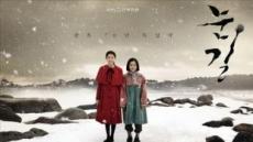 드라마 '눈길', 위안부 피해자 일생 명연기