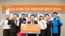 KLPGA 홍진주 이세희, 리솜리조트 골프단 입단
