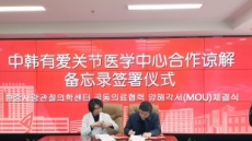 강남 연세사랑병원, 中 '청도시시립병원'과 MOU 체결