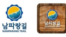 문체부, 남해안 탐방로 '남파랑길' 브랜드 이미지 발표