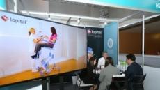 AI 등 최신 기술 적용한 '유럽 의료기술' 한국에 선보인다