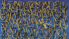 스프레이로 써내려간 문자…캔버스에 담긴 글꼴의 미학