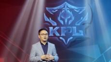 텐센트, 모바일 e스포츠 세계화 추진 … '왕자영요' 리그 'KPL' 강화
