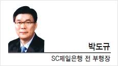 [경제광장-박도규 SC제일은행 전 부행장] 중소기업금융의 혁신