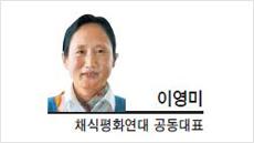 [기고-이영미 채식평화연대 공동대표]나의 '한 끼'가 사랑과 평화의 세상을 가꾼다
