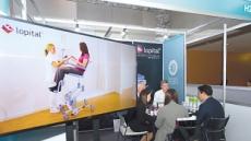 유럽 최신 헬스케어·의료기술 제품 한자리에