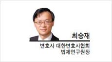 [기고-최승재 변호사ㆍ대한변호사협회 법제연구원장] 경제의 '백년대계' 공정거래법 신중히 접근해야