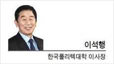 [헤럴드포럼-이석행 한국폴리텍대학 이사장] 장미는 계속 전달되어야 한다